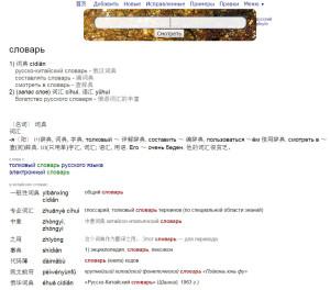 Перевод на китайский